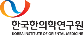 한국한의학연구원 KOREA INSTITUTE OF ORIENTAL MEDICINE