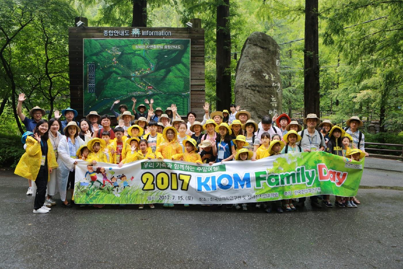 2017 KIOM Family Day