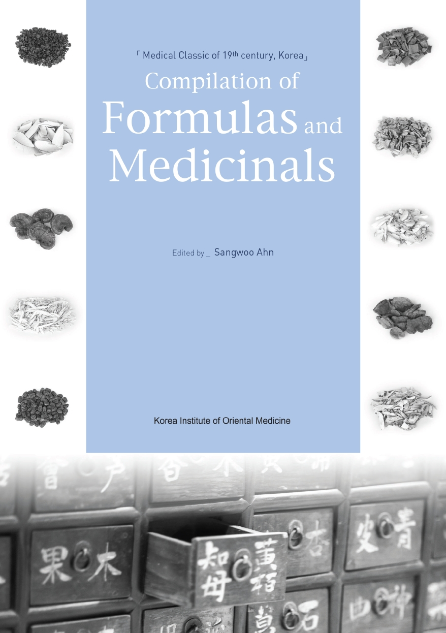4. Compilation of Formulas and Medicinals Addendum 2 - English Version